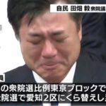 【絶句】辞職願提出の田畑毅議員に、「未成年淫行(しかもレイプ)」疑惑浮上!「痛がる私を押さえつけながら、ビデオカメラを手に持ち撮影し始めた」