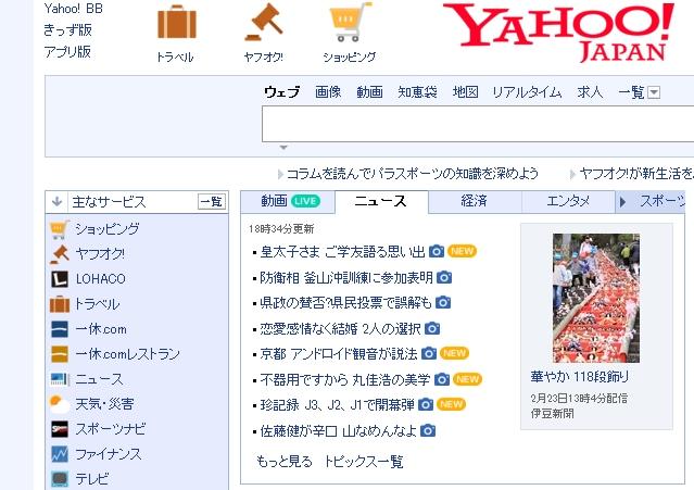 【次々と…】Yahoo!ニュースが、「中傷」が寄せられたコメント欄をAIを使って自動的に閉鎖する機能を導入!→1%のグローバル支配層にとって都合が悪いコメントを徹底削除へ!