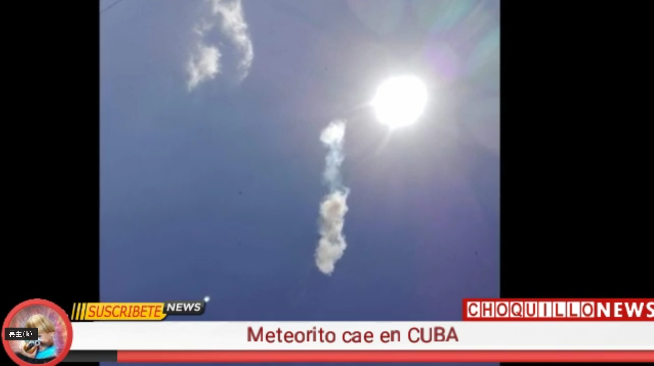 """キューバで""""謎の爆発""""!「隕石落下の可能性」と米気象当局が発表!「破片」と思われる物体も発見!"""