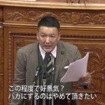 【さすが】山本太郎議員の代表質問に称賛相次ぐ!「この程度で好景気?バカにするのはやめていただきたい」「消費税は減税しかないだろ!」
