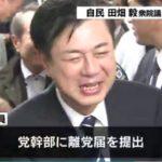自民・田畑毅衆院議員が突然の離党届!女性とのトラブルで警察沙汰か!地元事務所「本人とも連絡がつかない状態」