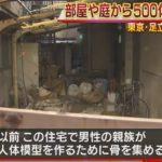 【ひぃ…】東京・足立区の住宅から500人分の人骨が見つかる!以前に骨格標本の会社を運営か!関係者「インドから輸入した」