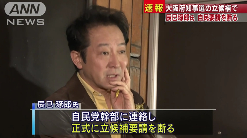 辰巳琢郎さん、自民党からの大阪府知事の出馬を断る!「家族の理解得られなかった」→維新側は安堵か!
