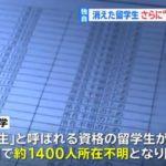 【異様】東京福祉大で3年間で1400人の留学生が所在不明で除籍!さらに500人が退学に!元職員男性「日本語ができない学生が所在不明になっているイメージ」