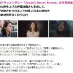 【おお】ニコニコ動画が伊藤詩織さんの「日本の秘められた恥(BBC)」を配信!ネットではニコ動を見直す声が相次ぐ!