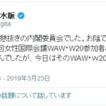 【ギャグか?】杉田水脈議員が、安倍総理とともに「国際女性会議」に出席!「男女平等は反道徳の妄想」と主張してたのに、「日本はトップクラスに男女平等の国です」と言い出す!