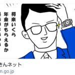 【大炎上】日本年金機構の「ガチヤバイ!?」のおふざけ広告、費用は3000万円!たった1日での削除に怒りの声止まらず!