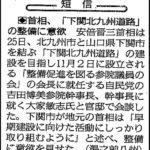 """下関北九州道路はやはり""""安倍案件""""!総理自ら「早期建設に向けてしっかり取り組むように」と要求!→国会では「知らなかった」と大ウソ答弁!"""