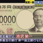 政府が「新紙幣」のデザインを発表!1万円は渋沢栄一、5千円は津田梅子、千円は北里柴三郎に!ネット上では数字のフォントに「ダサい」の声!