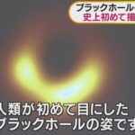 【驚き】史上初、人類がブラックホールの撮影に成功!世界の8つの電波望遠鏡を結合させ、地球の直径の約300万倍の「モンスター」を撮影!