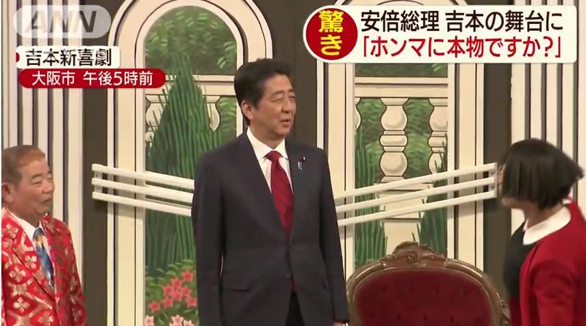 【うわぁ…】安倍総理が吉本新喜劇に出演!自身の宣伝とG20の協力を呼びかけ!→ネット「ろくに国会にも出ずに何やってるんだ」「籠池氏と一緒に出れば?」