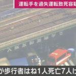 神戸市営バスが暴走し、2人が死亡・6人が負傷!運転手を現行犯逮捕!ネット「池袋暴走事故と対応が違う」「やっぱ飯塚氏が上級国民だからか」