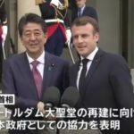 仏外遊の安倍総理、「ノートルダム大聖堂の再建」に支援表明!→ネット「日本国内の復興も進んでいないのに」「今度は幾らバラまくつもりだ?」