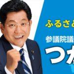 「忖度発言」塚田氏が国交副大臣を辞任!苦し紛れの言い訳連発&自民党内からも「もうもたない」の声が出ていた中で!