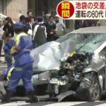 【池袋暴走事故】運転手の飯塚幸三氏について「なぜ逮捕されない?」の声!ネット「扱いが他の事故と全く違う」「上級国民だからか?」