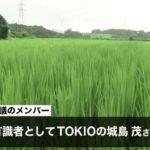 安倍政権がまたも「芸能人を政治利用」か!TOKIO城島茂さんを官邸会議に招集!農業関連の有識者として