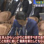 【批判殺到】安倍総理が「忖度発言」塚田国交副大臣の罷免を拒否!ネット「そりゃ、忖度された側は罷免しにくいだろ」