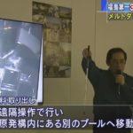 【批判・疑問の声も】福島第一原発3号機の核燃料取り出し開始!メルトダウンの原子炉では初!除染や機器トラブルで予定より4年以上遅れる!