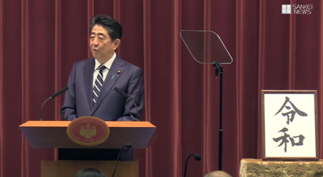 【…え?】日本政府が「令和」の英訳を「beautiful harmony」と発表!海外は「order&peace(命令と和)」などと報じていた中で!