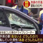 池袋の乗用車暴走死傷事故、ネットでは「またプリウスか」の声!ドライバーの飯塚幸三さん(87)「アクセルが戻らなくなった」