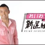【一体誰が?】山本太郎議員のポスターが「青い塗料」で汚される被害!ネット「ますます応援したくなった」「それだけビビってる証拠」