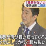 """【粘着】安倍総理、またも民主党を""""悪夢""""と非難!二階派のパーティーで!「あの悪夢が再び舞い戻ることがないよう、しっかりと勝ち抜きたい」"""
