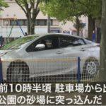 【また…】千葉・市原でプリウスが暴走し、園児が遊ぶ砂場に突っ込む!女性保育士が重傷、運転手を現行犯逮捕!ネット「またプリウスかよ」「飯塚幸三は一体いつ逮捕されるんだ?」