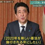 """【憲法記念日】「日本会議」系団体が""""改憲集会""""を開催、安倍総理がビデオメッセージを発表!「2020年に改憲を施行したい思いに変わりない」「違憲論争に終止符を打つ」"""