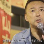 【酷い】山本太郎議員「れいわ新選組」のTwitterがロックされる!「生きてて良かったと思える社会を」の動画が、「自殺の助長を禁止するルールに違反」!?