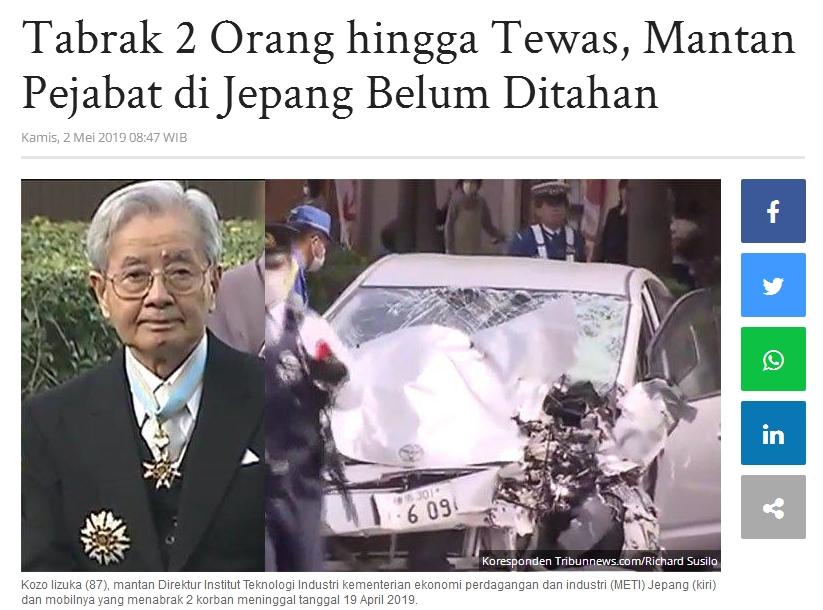 飯塚幸三氏の事故、インドネシア紙が報道!「2人殺して逮捕されない元官僚」「彼の年金はおよそ3千万~4千万円」との記述も!