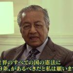 【深い言葉】マレーシア・マハティール首相、日本の平和憲法へ思いを語る!「世界の全ての国の憲法に9条があるべきと私は願います」