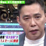 【大切な言葉】太田光氏「『死にたい』と思ってる人は、(立ち直るきっかけが)『すぐ近くにある』ってことを知ってほしい」(川崎無差別殺傷)