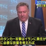 【偽旗か?】日本のタンカー攻撃、米が「イランによる機雷攻撃」と断定!イランは全面否定!国華産業の社長も「間違いなく機雷ではない」とコメント!