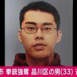 【吹田拳銃強奪】飯森裕次郎容疑者(33)を箕面市内で逮捕!「息子に似ている」との父親からの通報が逮捕の決め手に!