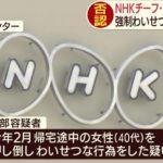 NHKプロデューサー阿部博史容疑者を逮捕!路上で女性を押し倒し、わいせつ行為をした疑い!阿部容疑者「記憶にないのでわからない」