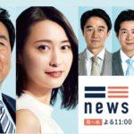【さすが】小川彩佳アナが新生「NEWS23」に登場!久々の地上波&安定感抜群の進行に、ネットでも好感の声相次ぐ!