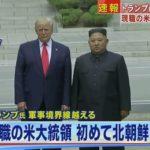 【これは凄い】トランプ大統領と金委員長が、板門店で電撃会談!韓国訪問中に文大統領の仲介で実現!思いもよらぬ「米朝対話再開」に世界で驚きの声!