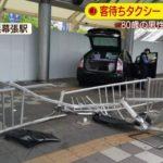 千葉・海浜幕張駅前でプリウスのタクシーが暴走!歩道に突っ込む!男性運転手(80)「アクセルとブレーキを踏み間違えた」