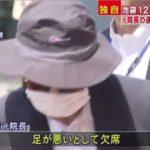 飯塚幸三元院長の免許を取り消し!警視庁の聴聞には「足が悪い」と欠席!→ネット「それじゃない」「一体いつ逮捕されるんだ」