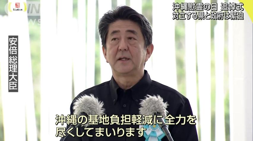 【緊迫】沖縄慰霊の日、今年も安倍総理に多くのヤジ!総理「沖縄の負担軽減に全力を尽くす」市民「嘘つけ!」「帰れ!」