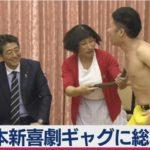 【つまんねぇ】吉本の芸人が安倍総理を表敬訪問!「衆参同日選あんのか~い」との突っ込みに、総理はただ笑うだけ…ネット「芸人と遊ぶ暇あったら予算委員会開けよ」