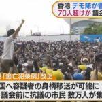 香港デモが激化!「中国支配」を警戒する市民と警察が衝突!多数のけが人が発生&警察による「暴力動画」も!