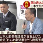 【期待】蓮池透さんが、山本太郎議員の「れいわ新選組」から出馬へ!「太郎さんを一人にしておいてはいけない、そんな思いで仲間に加わりました」