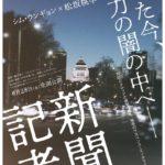 【祝!】映画「新聞記者」が、日本アカデミー賞3部門で最優秀賞!テレビで全く宣伝されなかった中での異例の快挙に、ネット上からも喜びの声!