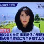"NHK岩田明子氏、「イランは安倍総理の助言を重視」とまたも""ペテン""解説!総理訪問中も米・イラン間の緊張が増し、無能さを露呈!"