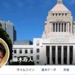 【熊本逃走】藤木寿人容疑者が福岡で出頭し逮捕!自民・野田毅氏の秘書として10年以上仕えるも、15年の逮捕直前に依願退職!