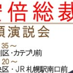 【札幌駅前】安倍総理の演説で「安倍辞めろ」の声を上げた有権者が強制排除!複数人の市民が排除か!?