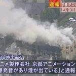 京アニ放火殺人、京都府警が犠牲者全員の「実名公表」に踏み切る!京アニ代理人弁護士「大変遺憾」…ネットではマスコミへの批判が噴出!
