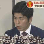 【飯塚幸三事件】妻子亡くした遺族男性、厳罰求めて「署名活動」開始へ!いまだ逮捕も起訴もされない状況に、ネット上も憤りの声!