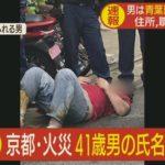 【京アニ放火】警察が犯人の名前を「青葉真司容疑者」と発表!過去にはコンビニ強盗!ネットでは、飯塚幸三氏との「扱いの違い」に疑問の声も!